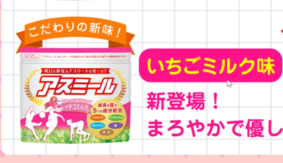 Sữa ASUMIRU ( Vị Dâu sữa) - Sữa tăng trưởng chiều cao 3 -16 tuổi